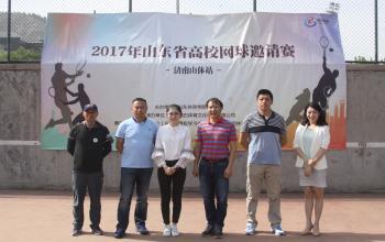 2017年山东省高校网球邀请赛圆满收拍