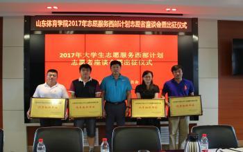 体育社会科学学院在我校大学生志愿服务西部计划工作中受表彰