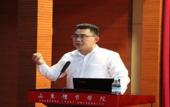 体育社会科学学院举办企业高管系列讲座