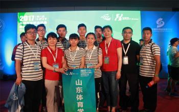 我校在2017中国国家职业健身教练专业大会中取得佳绩