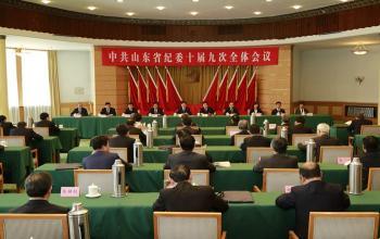 中国共产党山东省第十届纪律检查委员会第九次全体会议公报