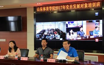 组织部举办2017年第一期学生党员发展对象培训班