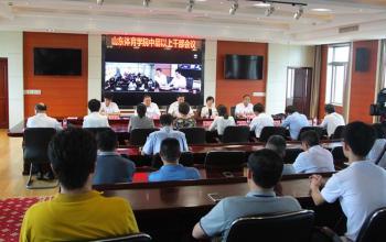 毛德伟担任山东体育学院院长、党委副书记