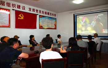 基建处组织观看党建文献记录片《信仰》