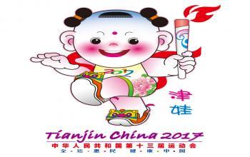 3、第十三届全运会吉祥物——津娃