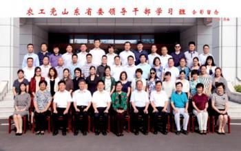 后勤处副处长陈鲁沂参加农工党省委培训班