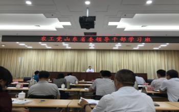 我校后勤处副处长陈鲁沂参加农工党省委培训班