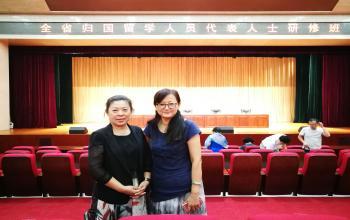 我校选派两名教师参加全省归国留学人员代表人士研修班