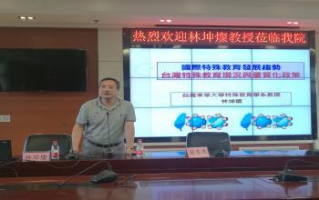 台湾东华大学特殊教育学系主任林坤燦教授莅临我院讲学
