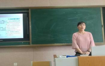 我院举办课程分析汇报会(三)
