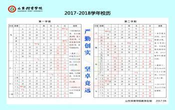 山东体育学院2017-2018学年校历