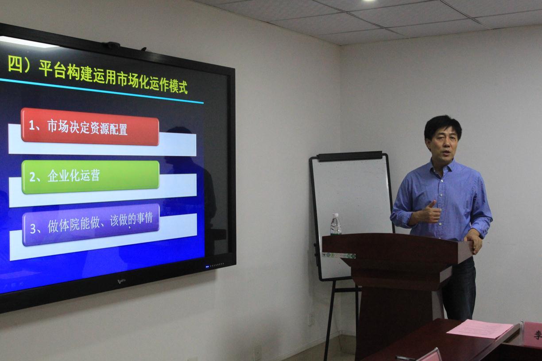 山东体育学院召开科学健身指导专家服务平台团体会