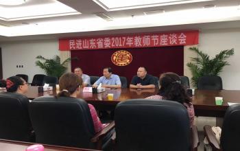 李晓梅老师参加民进省委举办的教师节活动