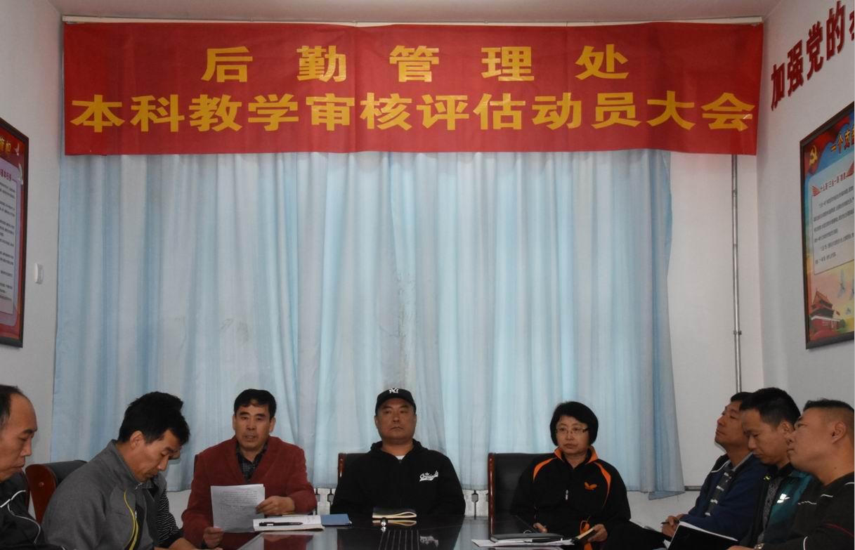 后勤管理处召开本科教学审核评估工作动员大会