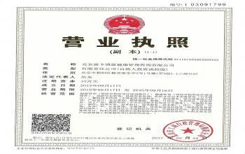 北京波卡博恩健康管理咨询有限公司招聘简章