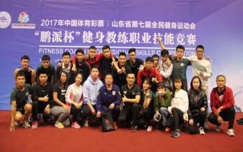 山东体育学院代表队在山东省健身教练职业技能竞赛中取得优异成绩