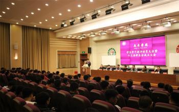武术学院召开学生骨干迎评动员大会暨第十三届学生会成立大会