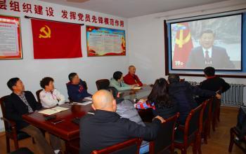 基建处组织学习党的十九大报告精神