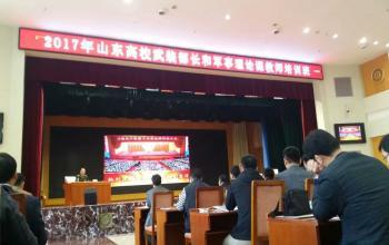山东省举办高校武装部长培训班军事理论课教师培训班
