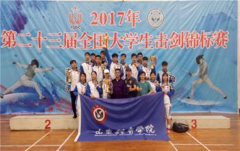我校击剑队在第二十三届全国大学生击剑锦标赛中取得佳绩
