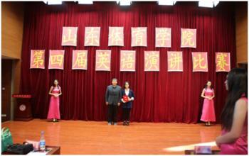 我院赵硕同学荣获山东体育学院第四届英语演讲比赛第一名