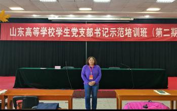 我院老师参加山东高校学生党支部书记集中轮训示范培训班