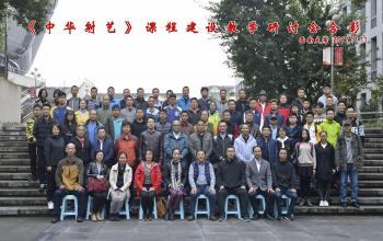 我院教师参加全国中华射艺课程建设研讨会
