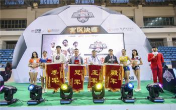 2017年《FIFAOL3》城市冠军赛S2赛季北区决赛在山东体育学院体育馆圆满落幕