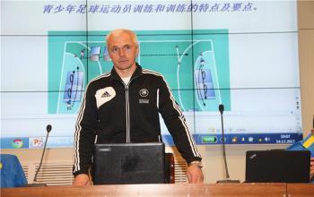 国家足球学院举办专题讲座