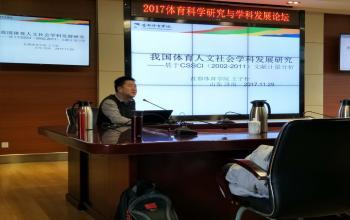 研究生教育学院积极参与体育科学研究与学科发展论坛