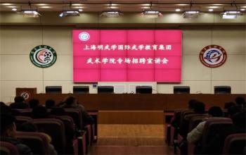 我院举办上海明武学国际武学教育集团招聘宣讲会