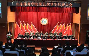 学校召开第五次学生代表大会