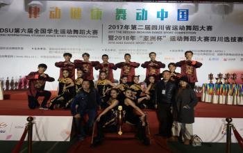 我校喜获第六届全国学生运动舞蹈大赛一等奖
