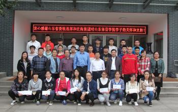 省委统战部、山东泛海控股集团资助我校33名学子