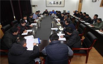 校区召开处级干部、各部门负责人会议