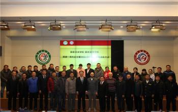 国家足球学院 国家篮球学院举办揭牌一周年纪念暨2016-2017学年评优表彰大会