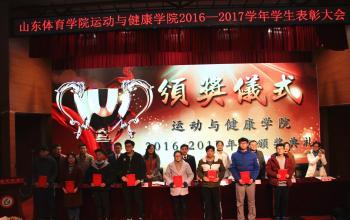 运动与健康学院隆重举办2016--2017学年学生评优表彰大会