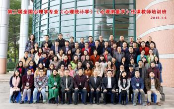 我院老师参加第二届《心理统计学》与《心理测量学》任课教师培训班