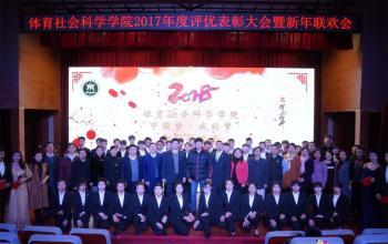 体育社会科学学院成功举办评优表彰大会暨新年联欢会
