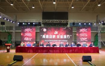 竞技体育与体育教育学院成功举办评优表彰大会暨新年联欢会