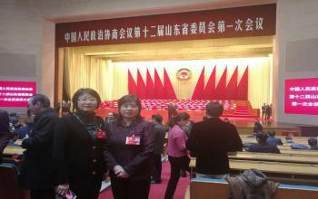 副校长张艳霞当选政协山东省常务委员