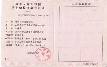 济宁孔子国际学校2018年春季教师招聘简章(雇员制)
