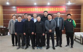 国家足球学院到浙江黄龙绿鹰足球俱乐部考察洽谈