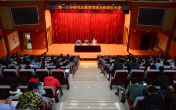 研究生教育学院召开新学期大会
