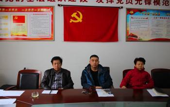 基建处召开2017年度党支部组织生活会