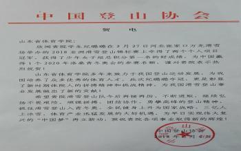 中国登山协会向我校发来贺电