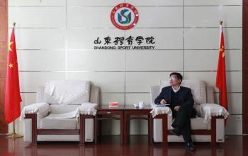 山东体育学院召开校庆工作座谈会