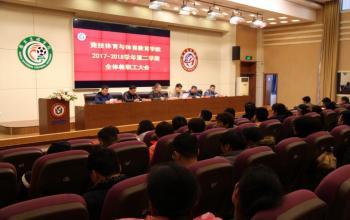竞技体育与体育教育学院召开新学期全体教职工大会