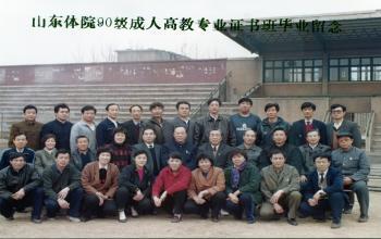 我们是山体人:1990级成人高教专业证书班