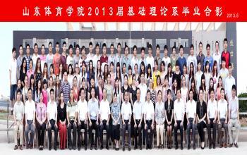 我们是山体人:2013届毕业生合影